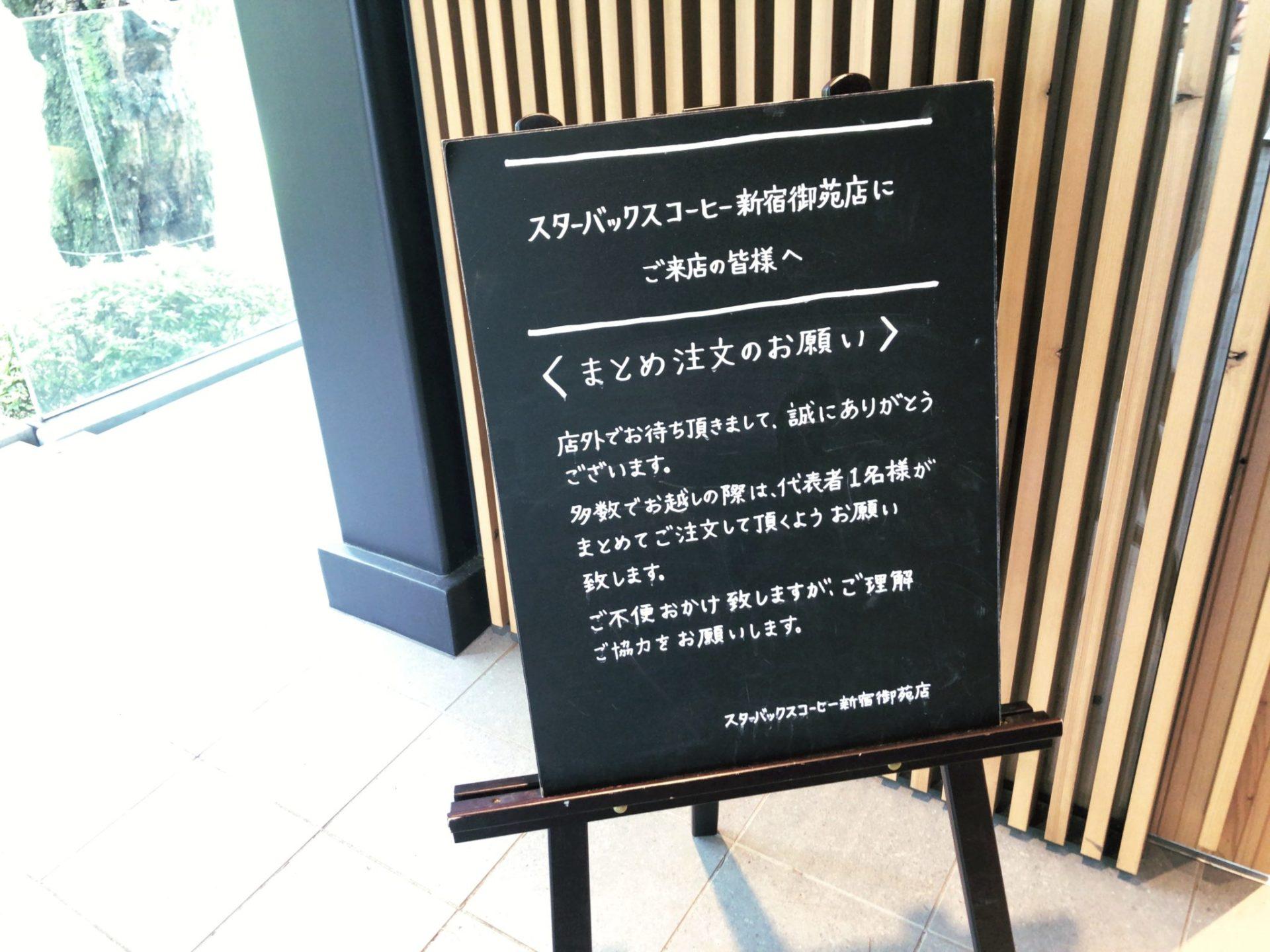スタバ 新宿御苑店のまとめ注文のお願い