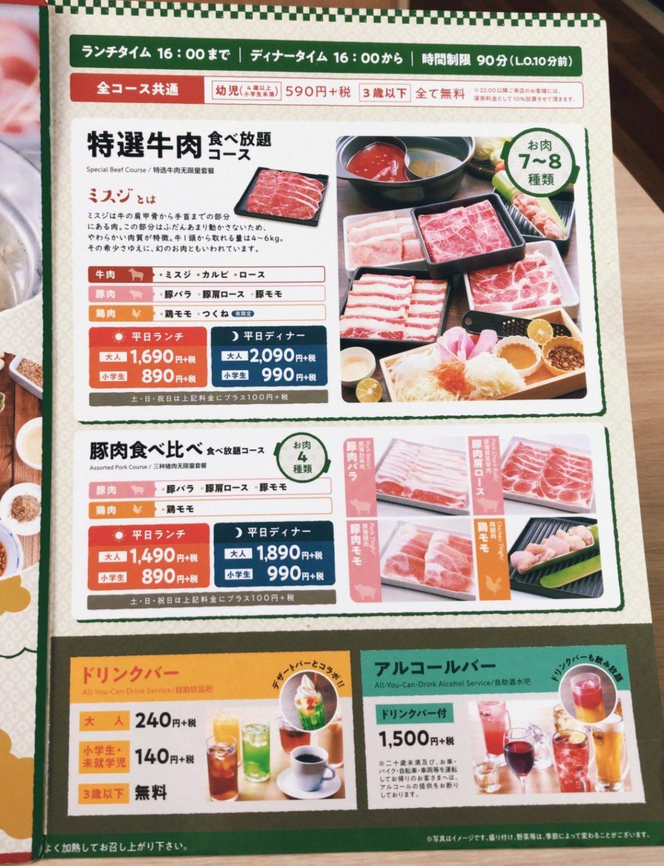 なべくら 駒沢公園店の食べ放題メニュー