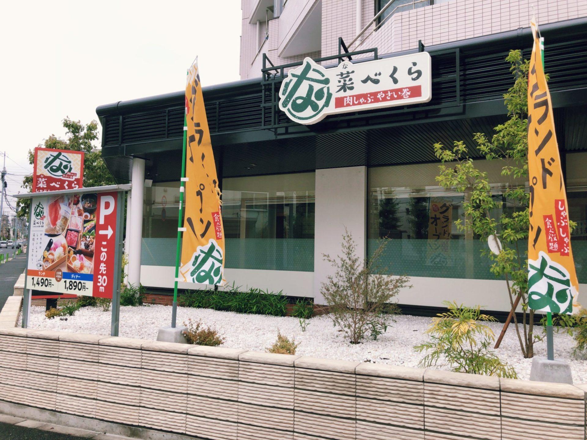 なべくら 駒沢公園店の外観