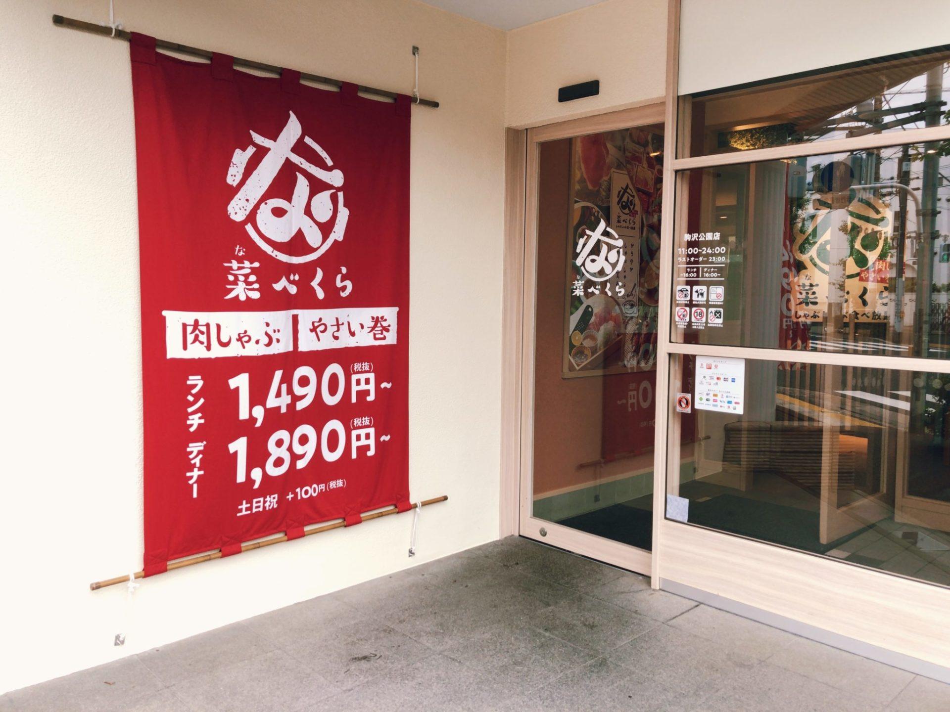 なべくら 駒沢公園店のエントランス