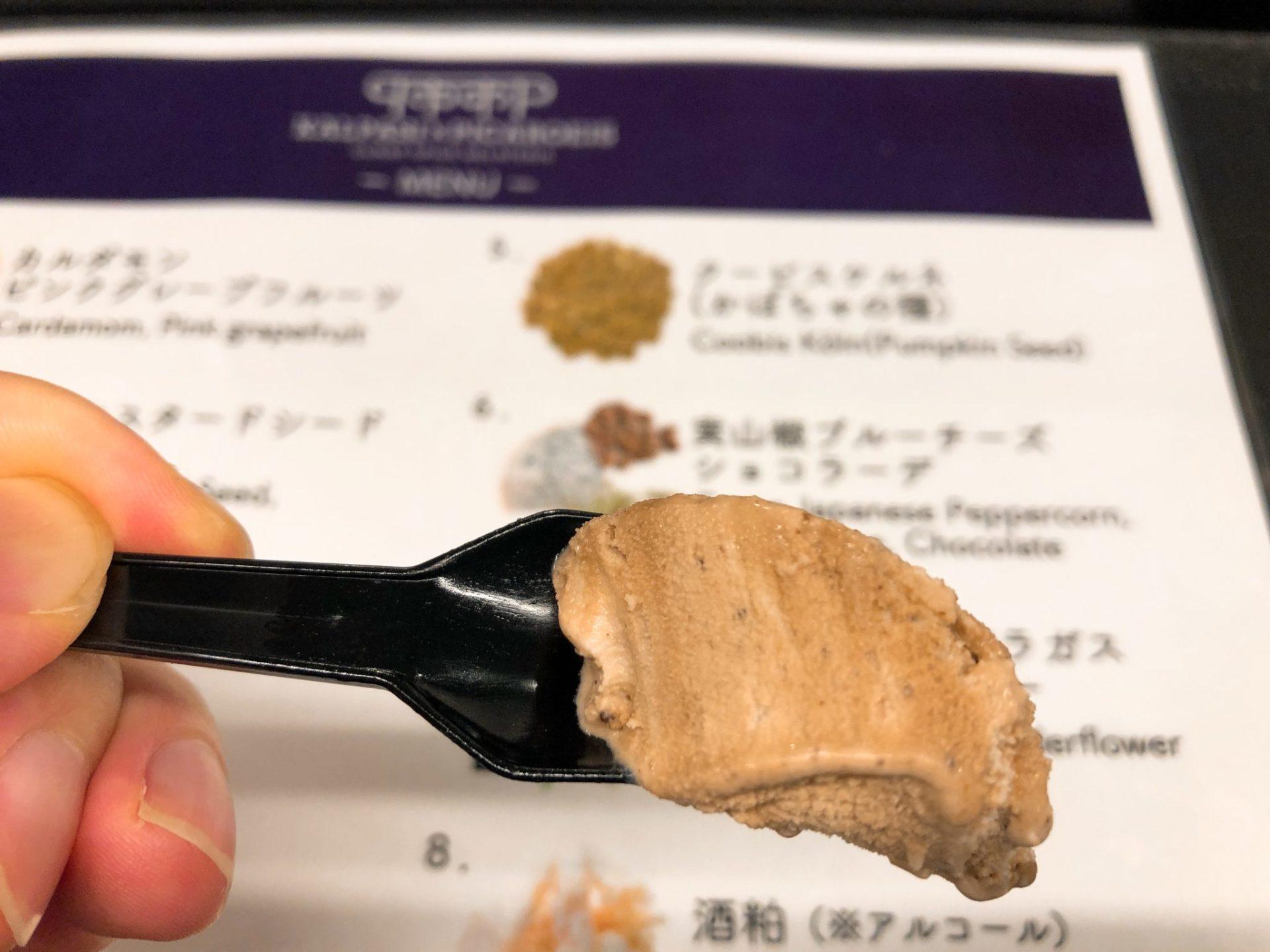 Curry Spice Gelateria KALPASI(カレー スパイス ジェラテリア カルパシ)の実山椒ブルーチーズショコラーデ