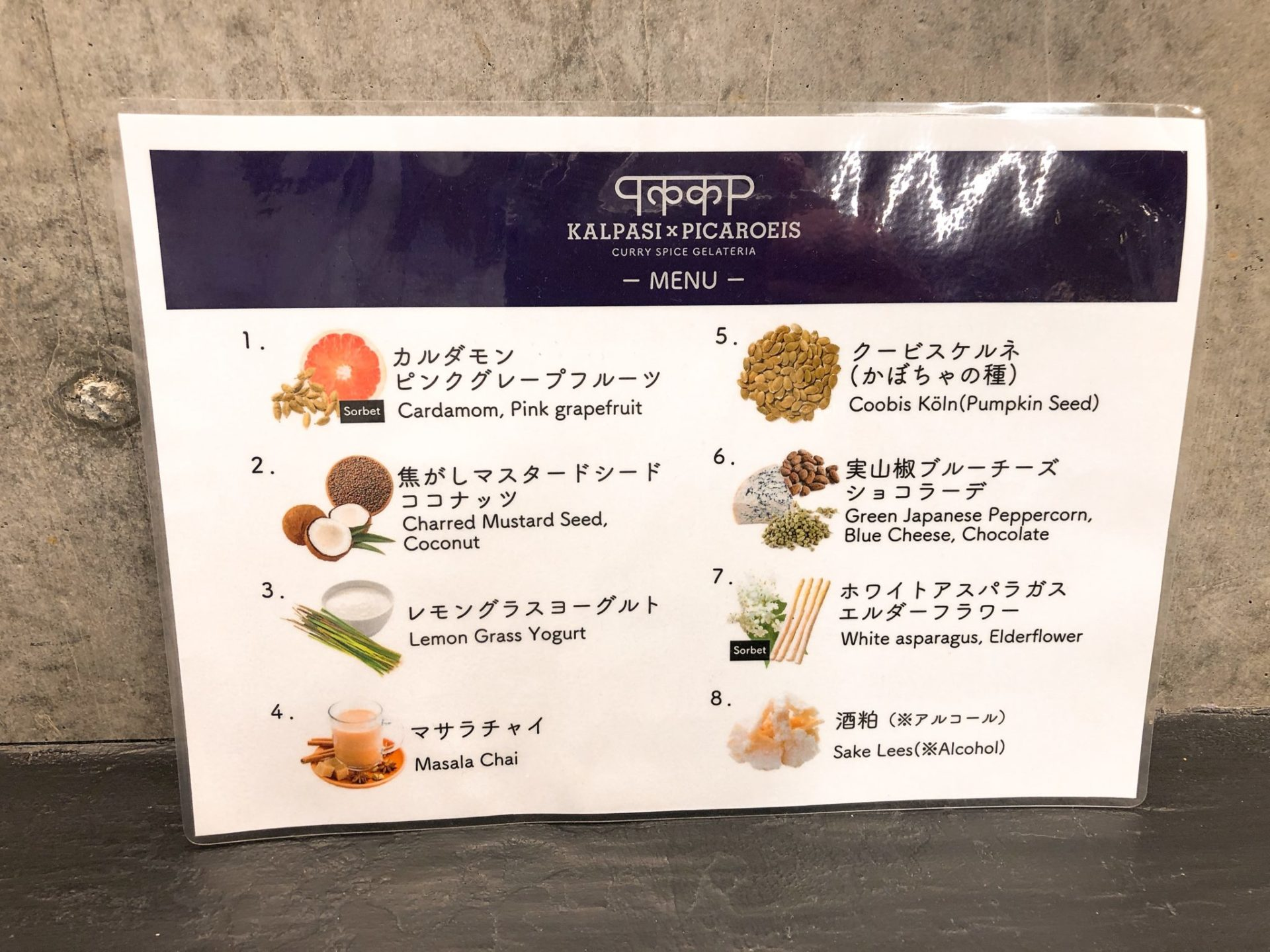 Curry Spice Gelateria KALPASI(カレー スパイス ジェラテリア カルパシ)のジェラートメニュー