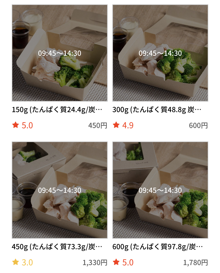 究極のブロッコリーと鶏胸肉渋谷店のmenu対応メニュー