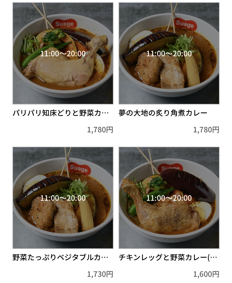 suage渋谷店のmenu対応メニュー