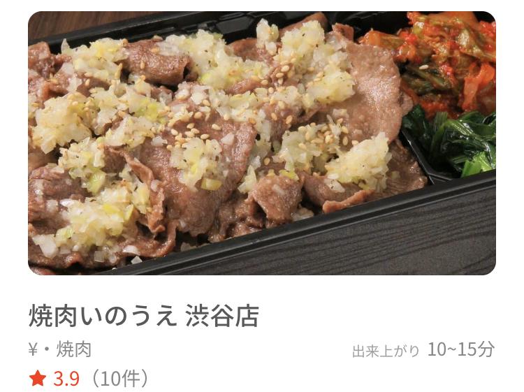 渋谷|menu(デリバリーアプリ)が使えるお店 焼肉いのうえ