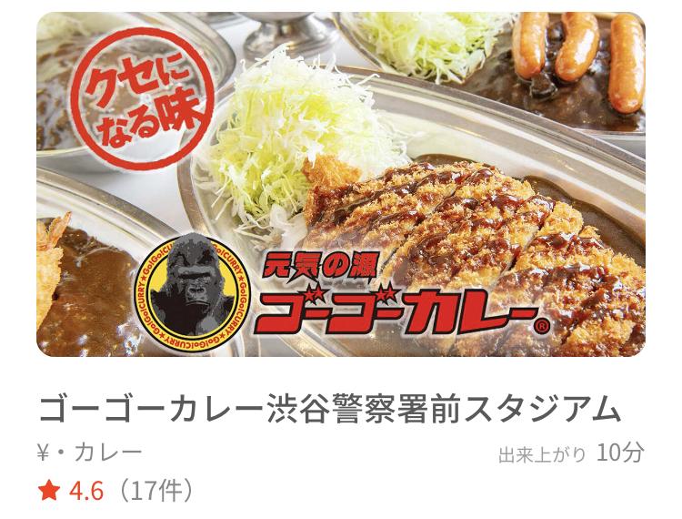ゴーゴーカレー渋谷店はmenu対応