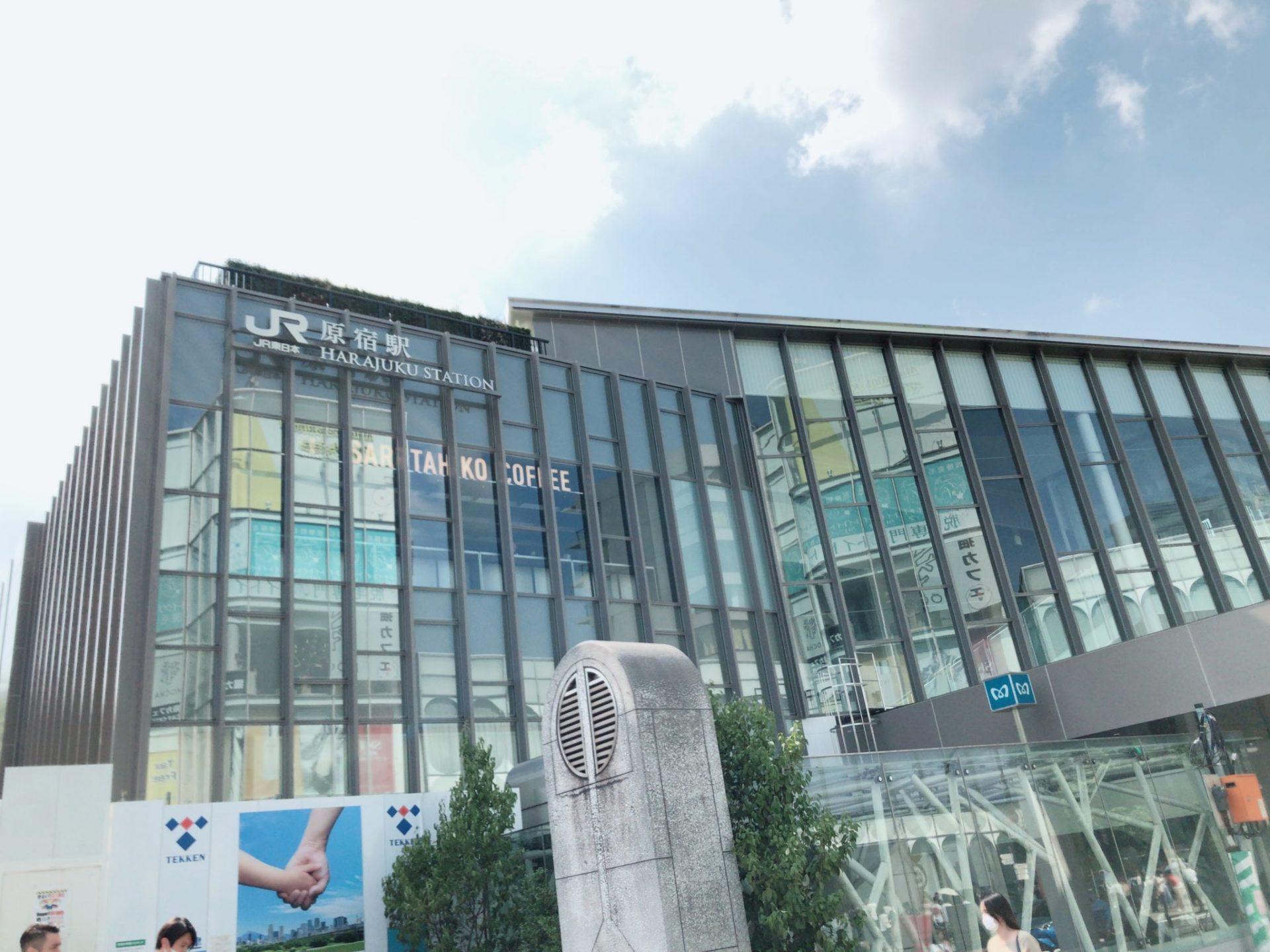新しい原宿駅の駅舎