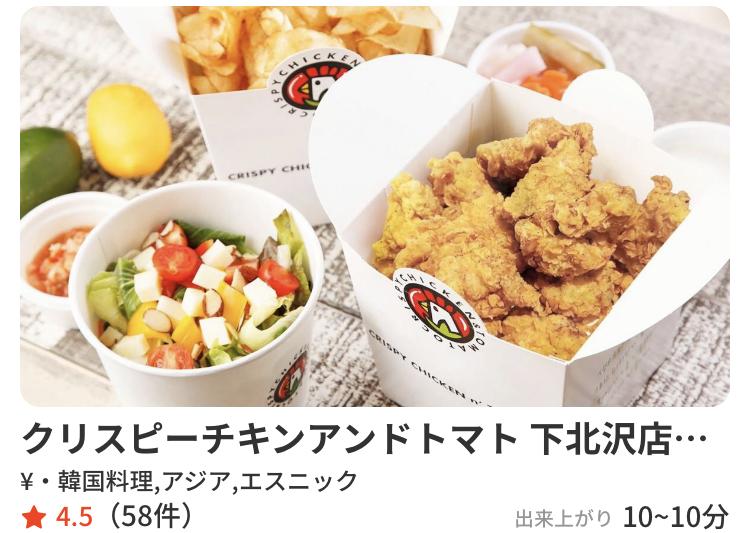 menu口コミの多い人気店クリスピーチキンアンドトマト下北沢店