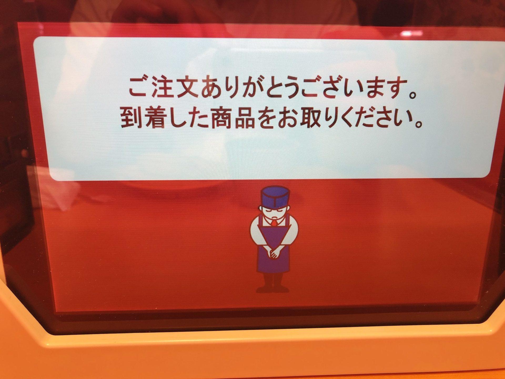 スシロー有楽町店のタッチパネル式注文機