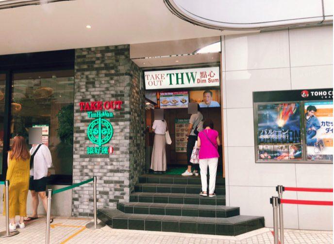 ティムホーワン日比谷店のテイクアウト専門コーナー