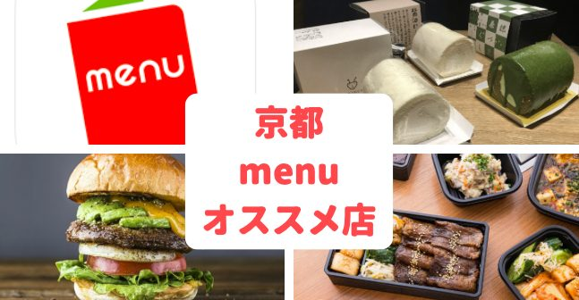 京都|menu(デリバリーアプリ)が使えるお店18選!【割引クーポンあり】