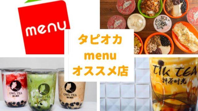 タピオカ|menu(テイクアウトアプリ メニュー)が使えるお店10選!【割引クーポンあり】