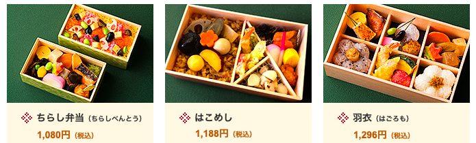 懐石料理 青山のお弁当 四季御膳