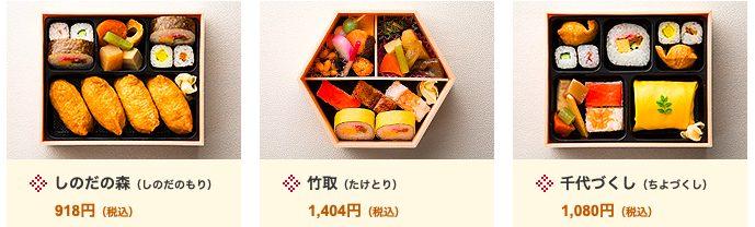 懐石料理青山のお弁当 寿司