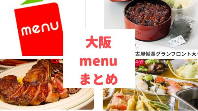 大阪|menu(デリバリーアプリ)が使えるお店14選!【割引クーポンあり】