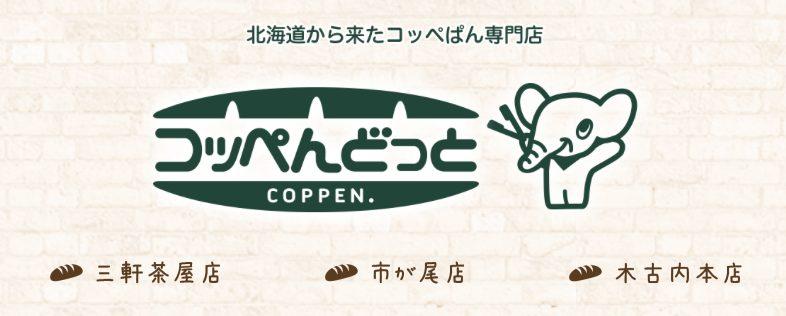 コッペんどっとは北海道上磯郡木古内町の道の駅内に本店