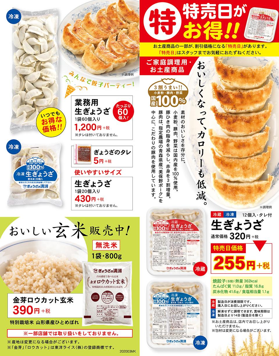 ぎょうざの満州 千歳船橋駅前店の餃子