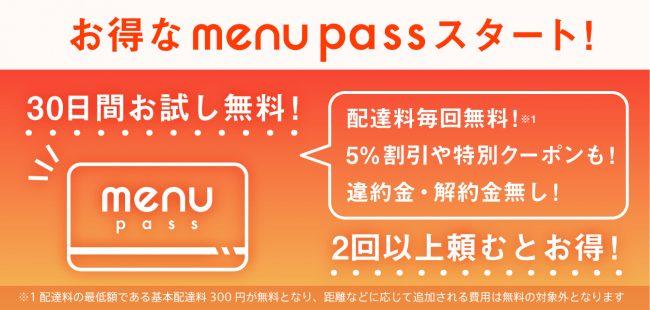 menu pass(メニューパス)とは?