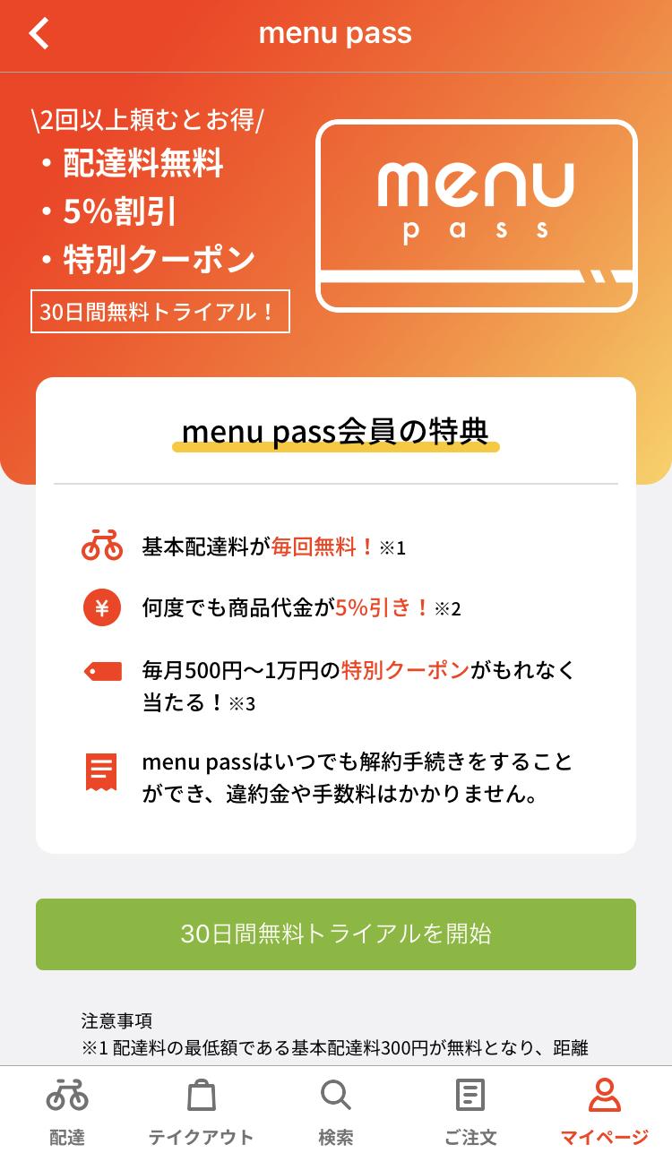 menu pass(メニューパス)会員特典