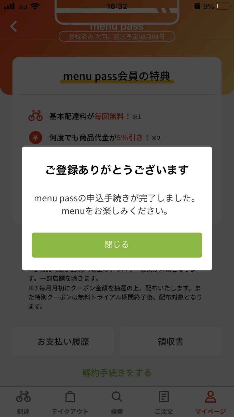 menu pass(メニューパス)の登録方法