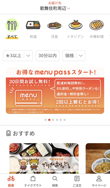 menu pass(メニューパス)の無料トライアル