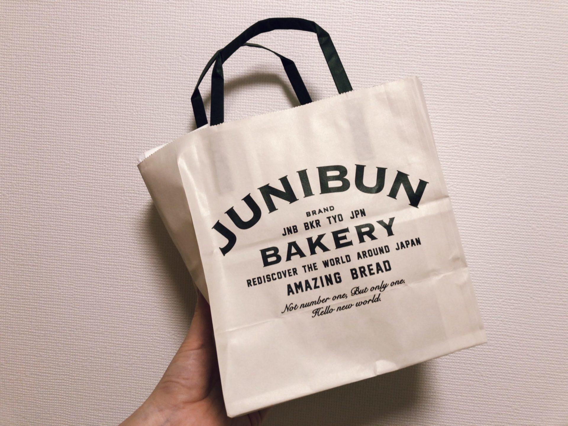ジュウニブンベーカリー 三軒茶屋本店の紙袋