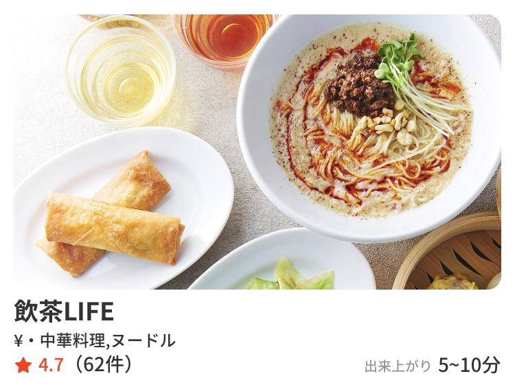 """飲茶ライフはテイクアウト・デリバリーアプリ""""menu""""対応"""