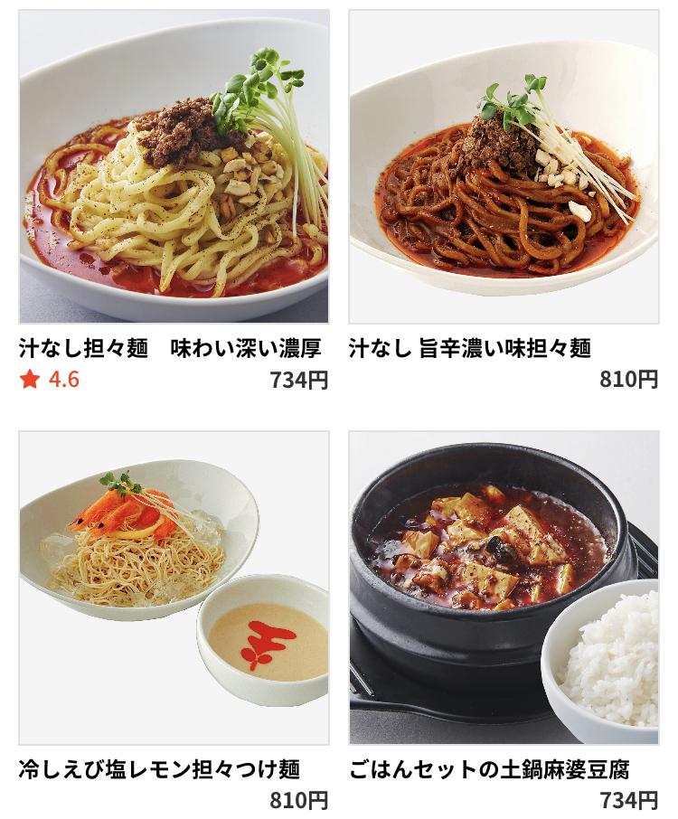 """飲茶ライフはテイクアウト・デリバリーアプリ""""menu""""対応メニュー"""