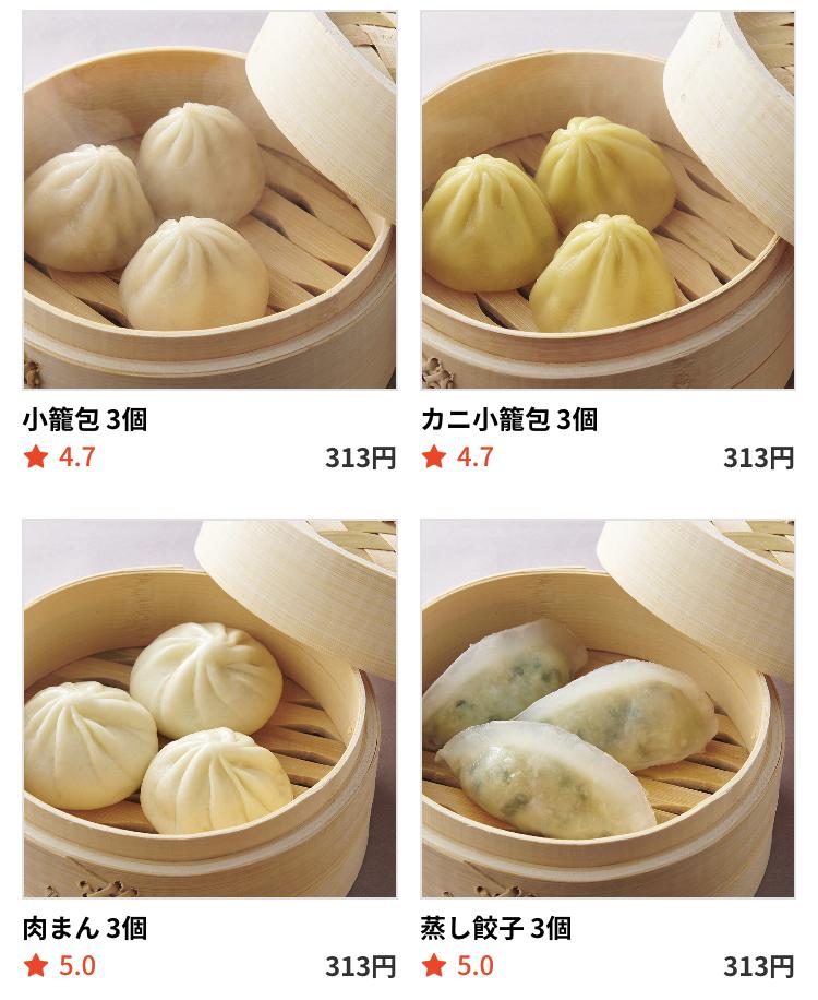"""飲茶ライフのテイクアウト・デリバリーアプリ""""menu""""の点心メニュー"""