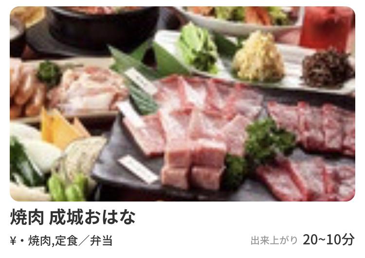 """焼肉おはな はテイクアウト・デリバリーアプリ""""menu""""対応"""