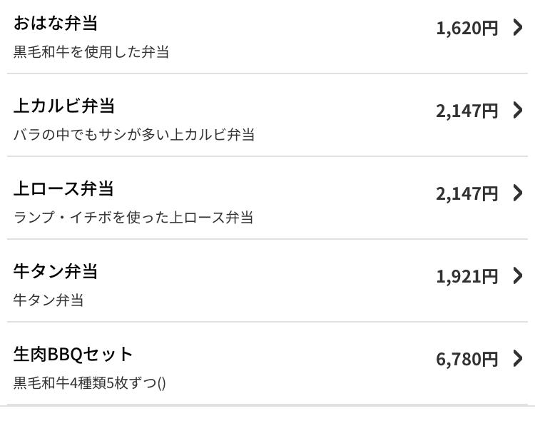 """焼肉おはな テイクアウト・デリバリーアプリ""""menu""""対応メニュー"""