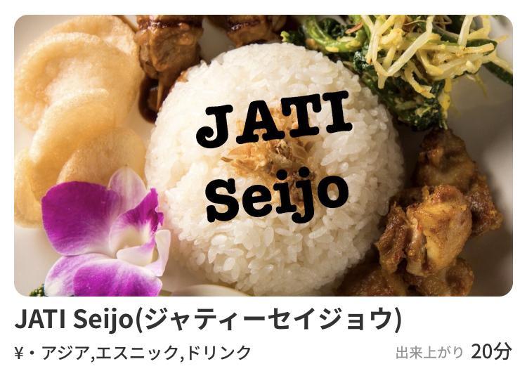 JATI Seijo(ジャティー成城)はテイクアウトアプリmenu対応