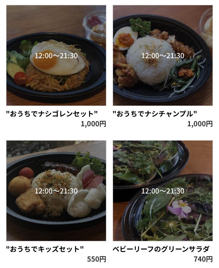 JATI Seijo(ジャティー成城)テイクアウト・デリバリーアプリmenu対応メニュー