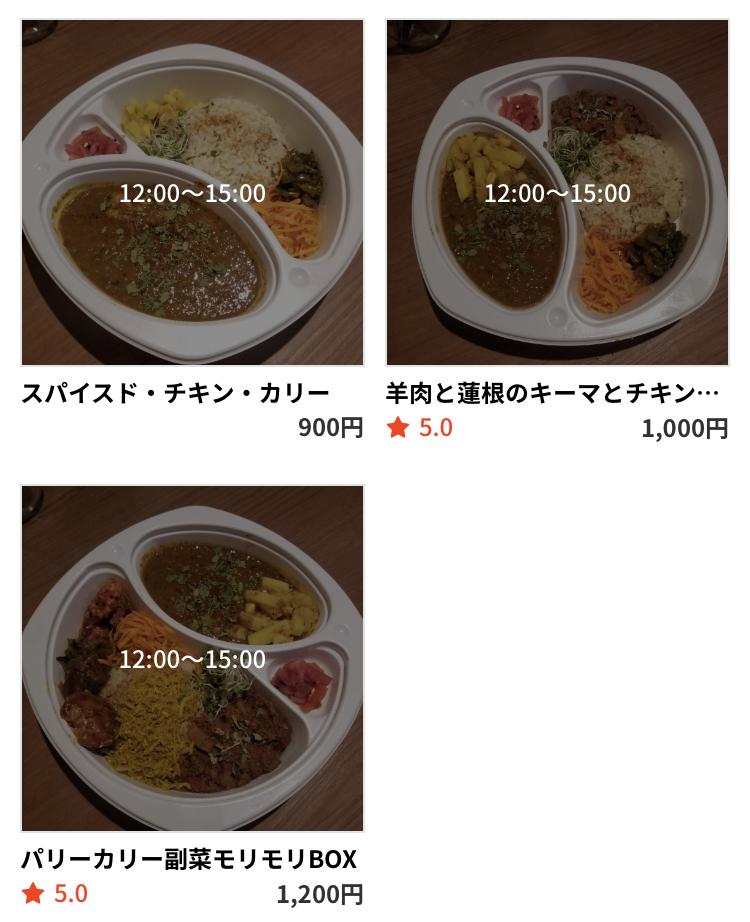 パリーカリー 梅ヶ丘 テイクアウト・デリバリーアプリmenu対応メニュー