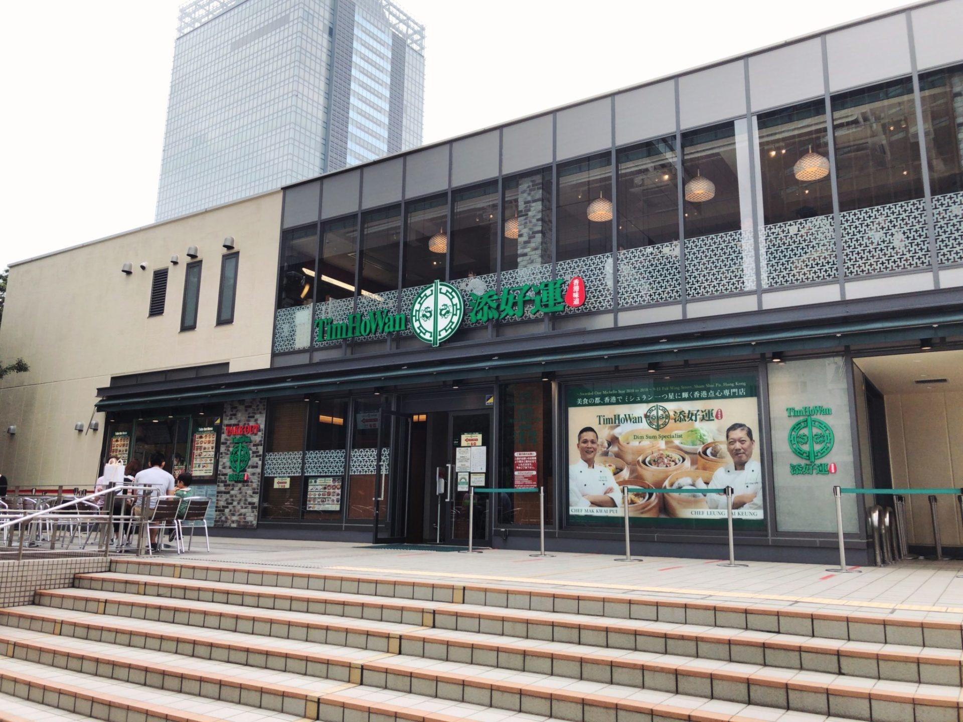 ティムホーワン新宿サザンテラス店の外観