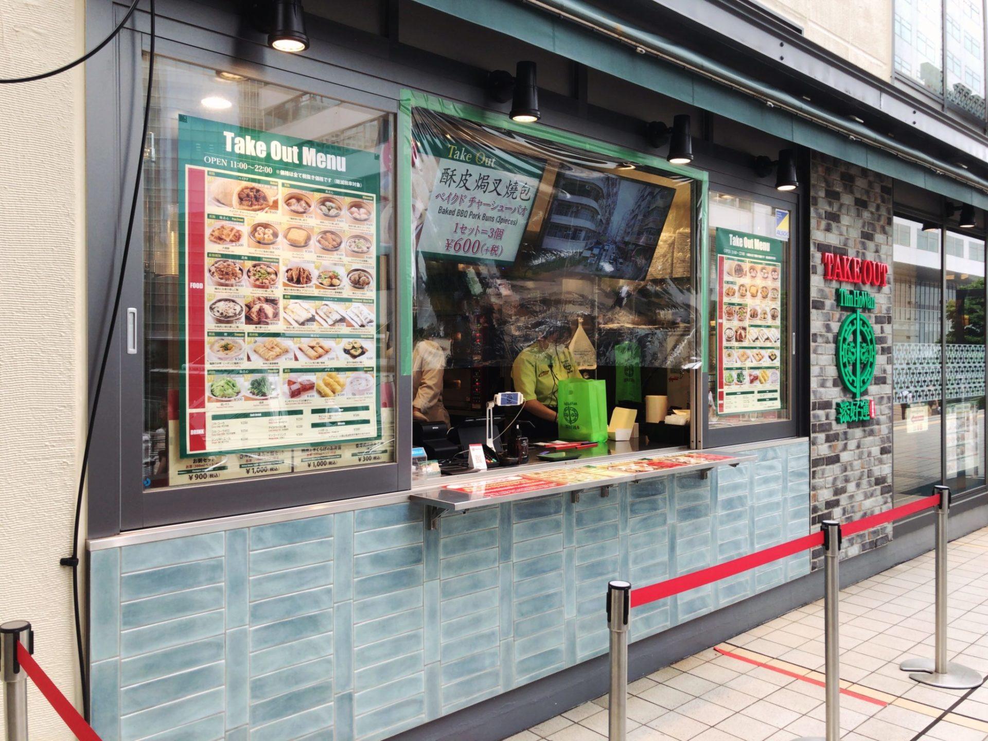 ティムホーワン新宿サザンテラス店のテイクアウト専門コーナー