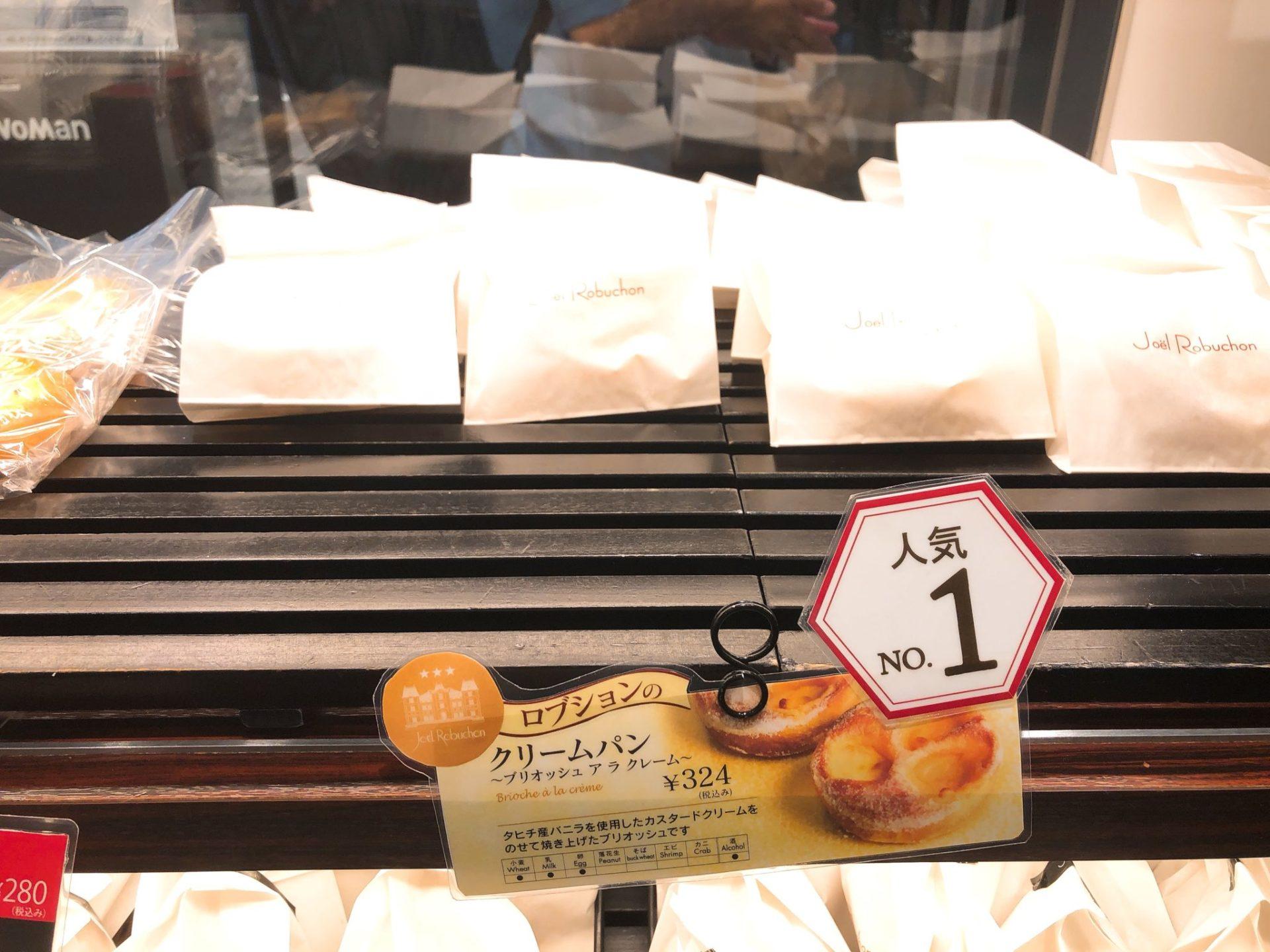 ル パン ドゥ ジョエル・ロブション ニュウマン新宿店のクリームパン