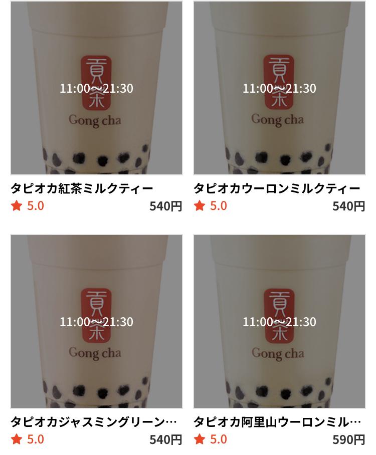 """ゴンチャ デリバリー・テイクアウトアプリ""""menu""""対応メニュー"""
