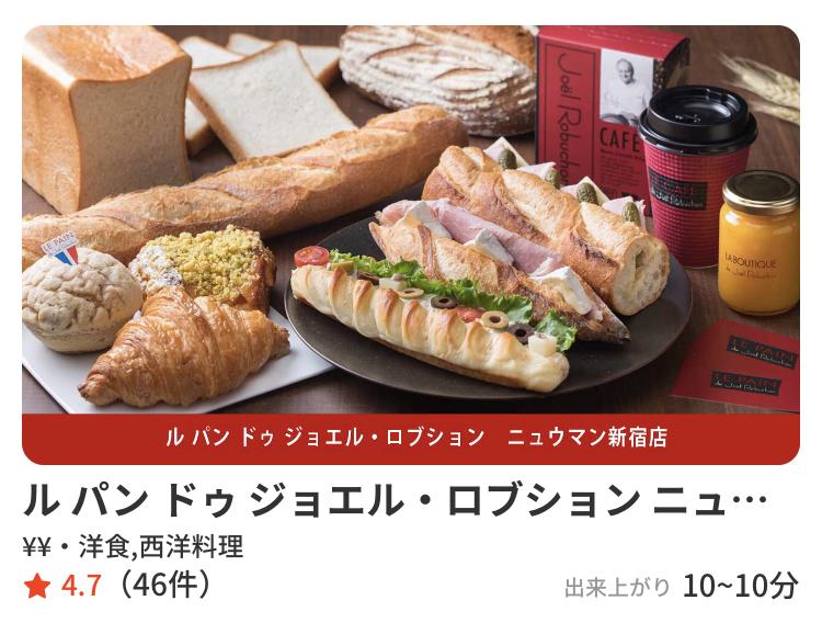 """ロブションのパンはデリバリー・テイクアウトアプリ""""menu""""対応"""