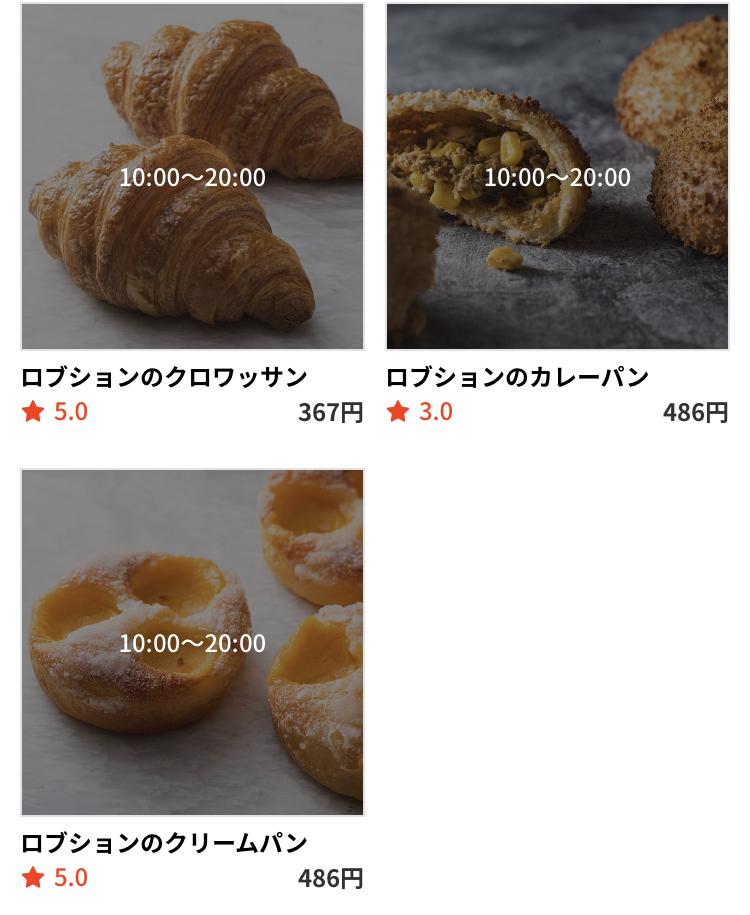 """ロブションのパン デリバリー・テイクアウトアプリ""""menu""""対応メニュー"""