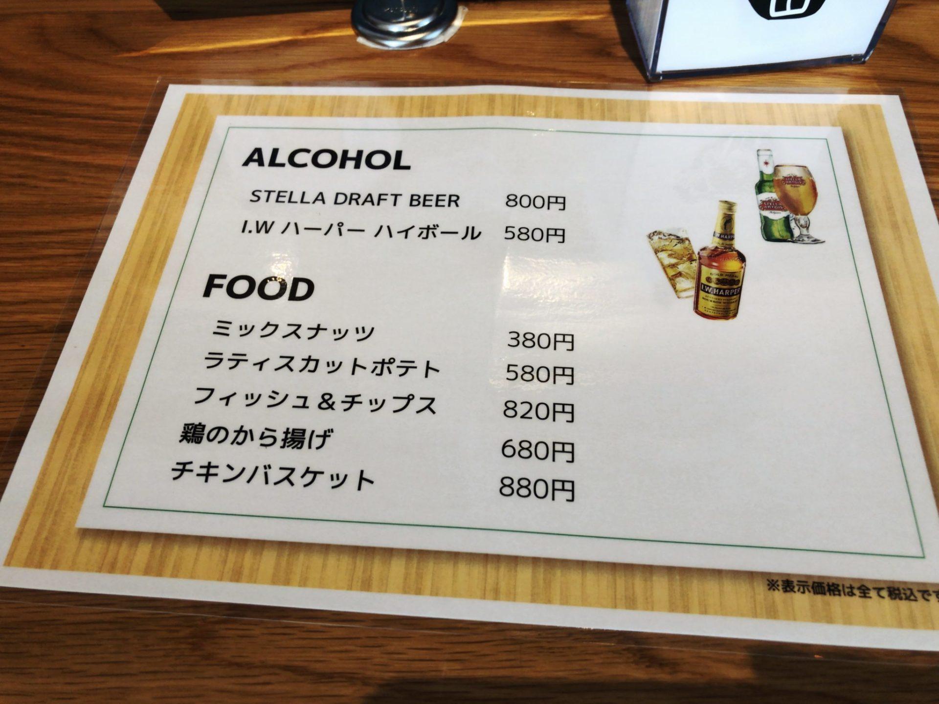 コッペんどっと 三軒茶屋店のアルコールメニュー