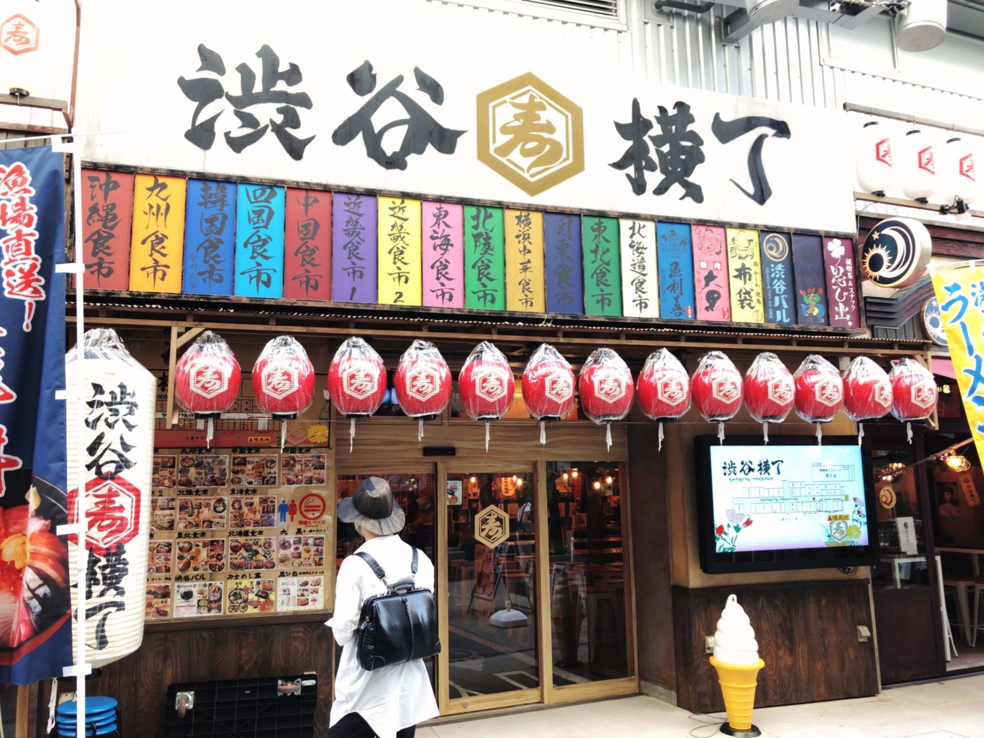 渋谷横丁の外観(入り口)