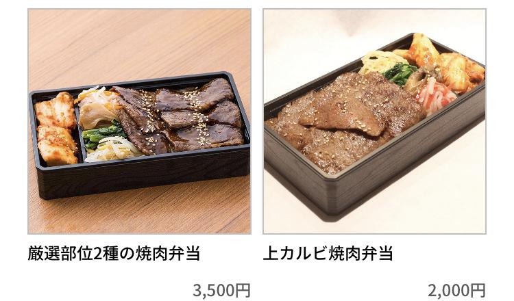 焼肉矢澤京都の焼肉弁当のデリバリー・テイクアウトアプリmenu対応メニュー