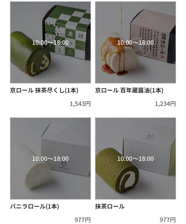 アリンコ京都嵐山本店のデリバリー・テイクアウトアプリmenu対応メニュー