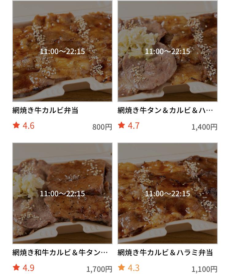 テイクアウトアプリメニューのオススメ店 焼肉ライク 新宿西口店
