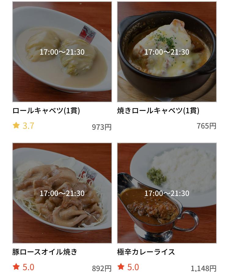 テイクアウトアプリメニューのオススメ店 アカシア 歌舞伎町