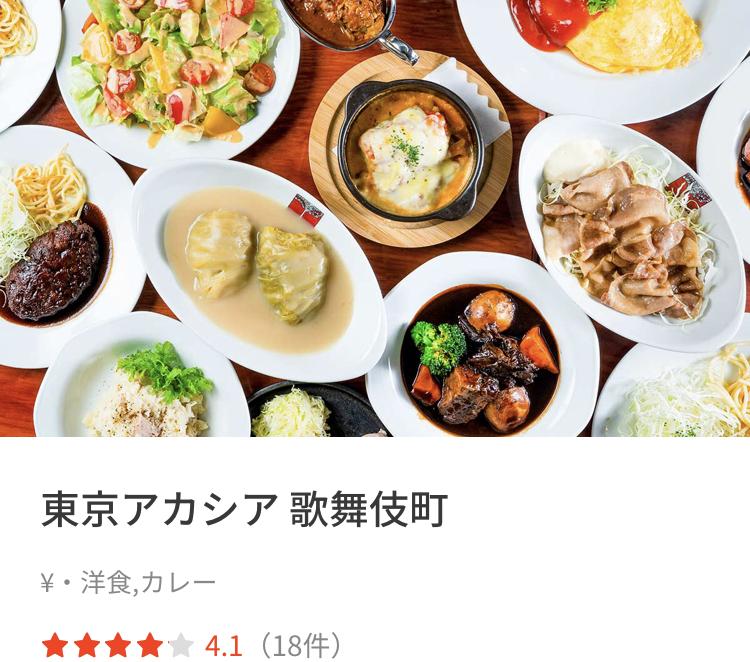 テイクアウトアプリメニューのオススメ店 東京アカシア 歌舞伎町