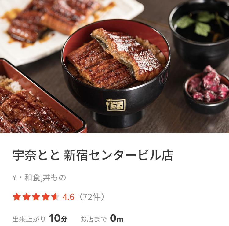 テイクアウトアプリメニューのオススメ店 宇奈とと 新宿センタービル店