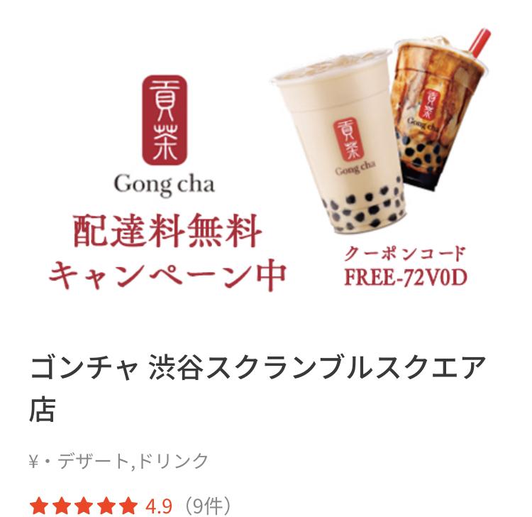 テイクアウトアプリメニューのオススメ店 貢茶 gong cha ゴンチャ