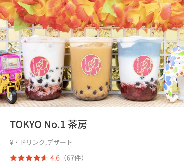テイクアウトアプリメニューのオススメ店 TOKYO No.1 茶房(トウキョウ ナンバーワン サボウ)
